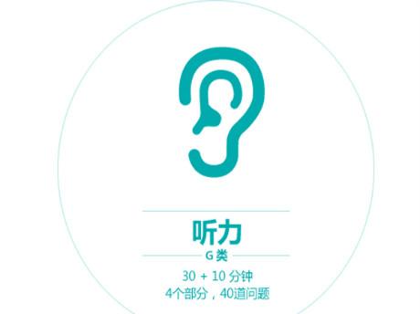 雅思听力同义替换汇总及规律总结——雅思OG Test8