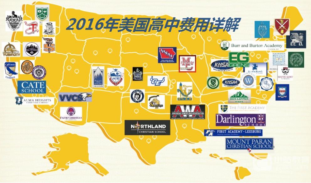 【2016美高留学】29所美国高中学费参考和申请须知
