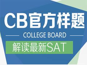 CB官方样题解读2016年最新SAT考试