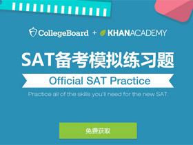 最接近真实难度的新SAT模拟练习题 免费下载