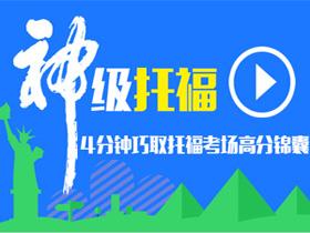 小站教育留学考试精品视频课程合集 免费观看