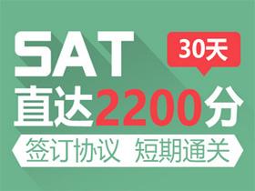30天SAT直达2200分 在线免费评测试听