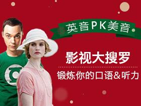 英音PK美音之影视大搜罗 托福+雅思 听力UP!口语UP!