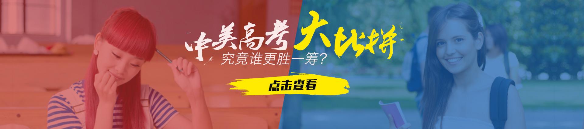 中美高考大PK