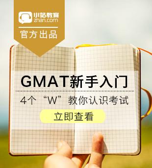 GMAT新手入门