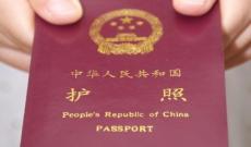 雅思出国实用贴--哪国护照最好用 来看中国护照黄金值