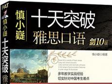【雅思书籍介绍】关于慎小嶷的十天突破雅思口语