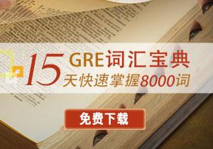 15天快速掌握GRE8000词