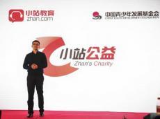 年末双喜临门 小站教育公布C轮融资并与中国青基会战略合作
