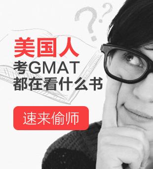 美国人考GMAT都在看什么书