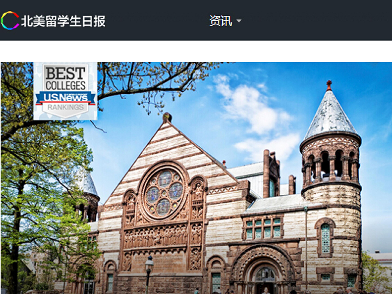 """小站教育投资首单顺利达成,向""""留学生态圈""""又迈进一步"""