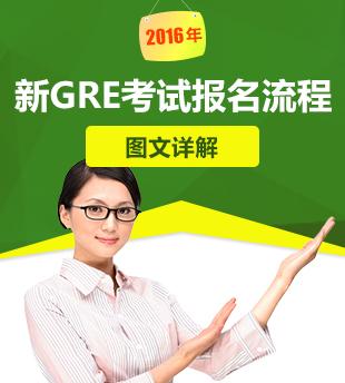 2016新GRE考试报名流程