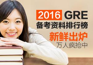 2016新GRE备考资料排行榜