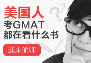 美国人考GMAT常用备考资料