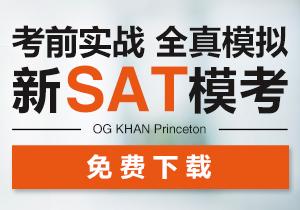 考前实战全真模拟 SAT模考免费下载