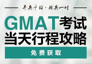 GMAT考试当天行程攻略
