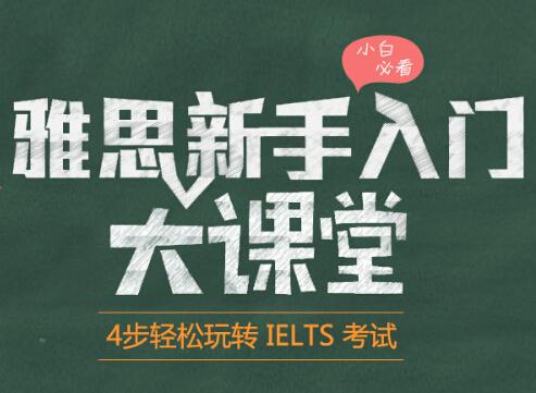雅思新手入门大讲堂 4步轻松玩转IELTS考试
