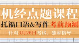 托福口语3月26日考前预测公开课