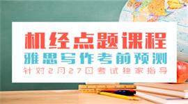 雅思写作2月27日考前预测公开课