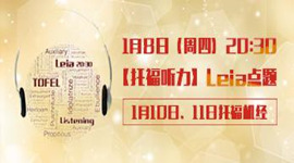 【托福听力】Leia点题1月10、11日托福机经