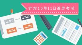 10月9日雅思机经直播公开课