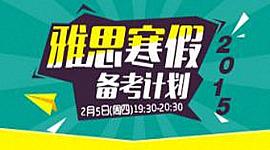 【2015寒假备考计划】雅思机经备战攻略