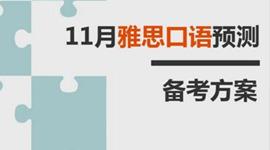 B老师11月13日雅思口语机经预测