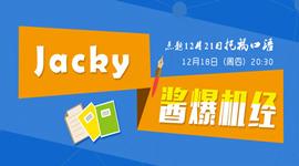 【托福口语】Jacky老师酱爆12月21日托福机经