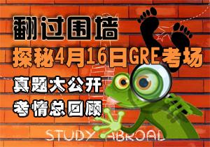 清晰还原4月16日GRE考试现场 给你一套完整的4月GRE真题回忆