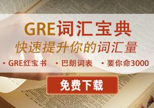 GRE词汇量要求达标了吗 15天快速掌握GRE8000词