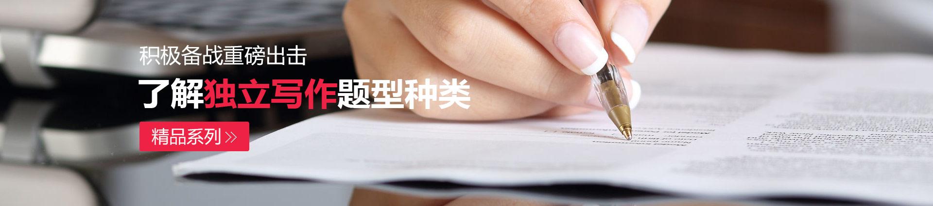 小站托福精品系列课程之写作