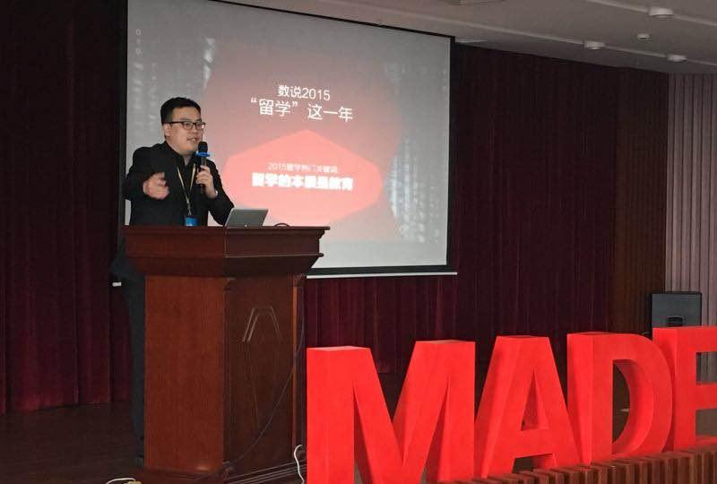 小站教育出席MADE教育科技大会,再谈在线教育未来展望