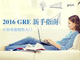 2016新GRE考试入门指南