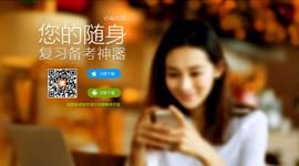 小站托福—托福备考必备手机软件