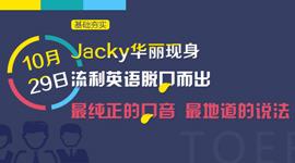 【托福口语】潮人大牛Jacky:英文口语耍起来