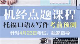 托福口语4月23日考前预测公开课