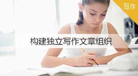 小站托福精品系列课程之写作3:构建独立写作文章组织