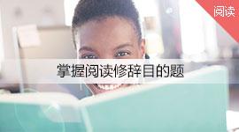 小站托福精品系列课程之阅读1:掌握阅读修辞目的题