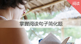 小站托福精品系列课程之阅读3:掌握阅读句子简化题