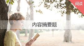 小站托福精品系列课程之阅读5:内容摘要题
