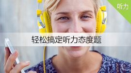 小站托福精品系列课程之听力4:轻松搞定听力态度题