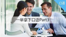 小站雅思精品系列课程之口语5:一举拿下口语Part3