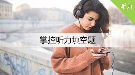 小站雅思精品系列课程之听力1:掌控听力填空题