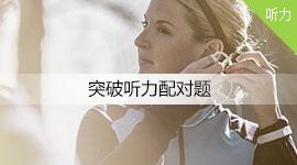小站雅思精品系列课程之听力4:突破听力配对题