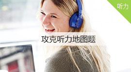 小站雅思精品系列课程之听力5:攻克听力地图题