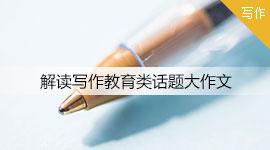 小站雅思精品系列课程之写作3:解读写作教育类话题大作文