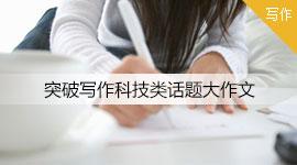 小站雅思精品系列课程之写作4:突破写作科技类话题大作文