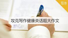 小站雅思精品系列课程之写作5:攻克写作健康类话题大作文