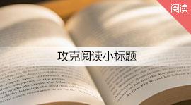 小站雅思精品系列课程之阅读5:攻克阅读小标题