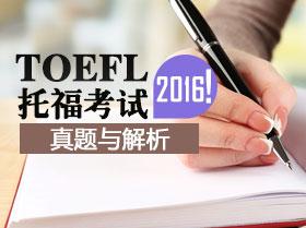 2016托福考试真题回忆与解析